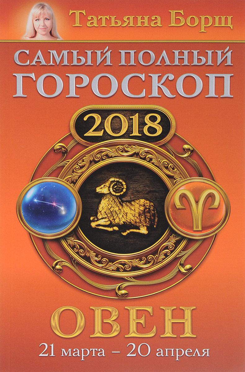 Татьяна Борщ Овен. Самый полный гороскоп на 2018 год. 21 марта-20 апреля татьяна борщ год желтой собаки гороскоп на 2018