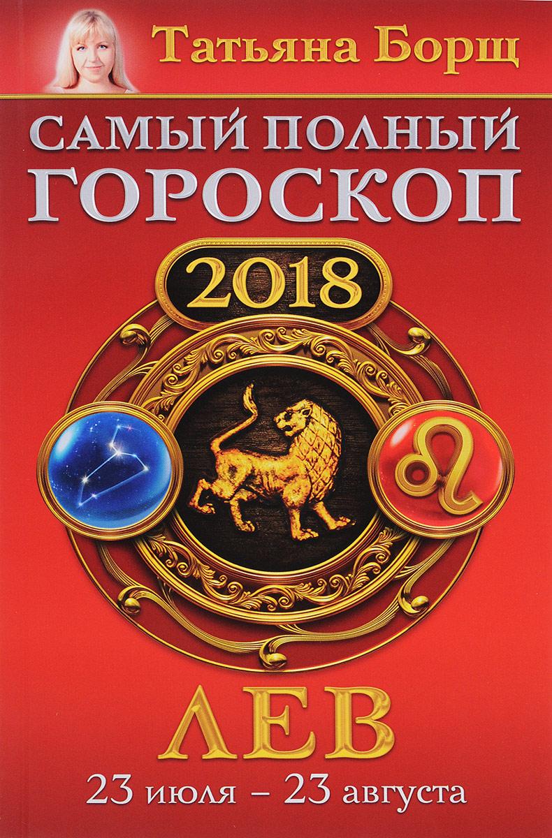 Татьяна Борщ Лев. Самый полный гороскоп на 2018 год. 23 июля - 23 августа салль о м в ожидании нового года адвент календарь а3