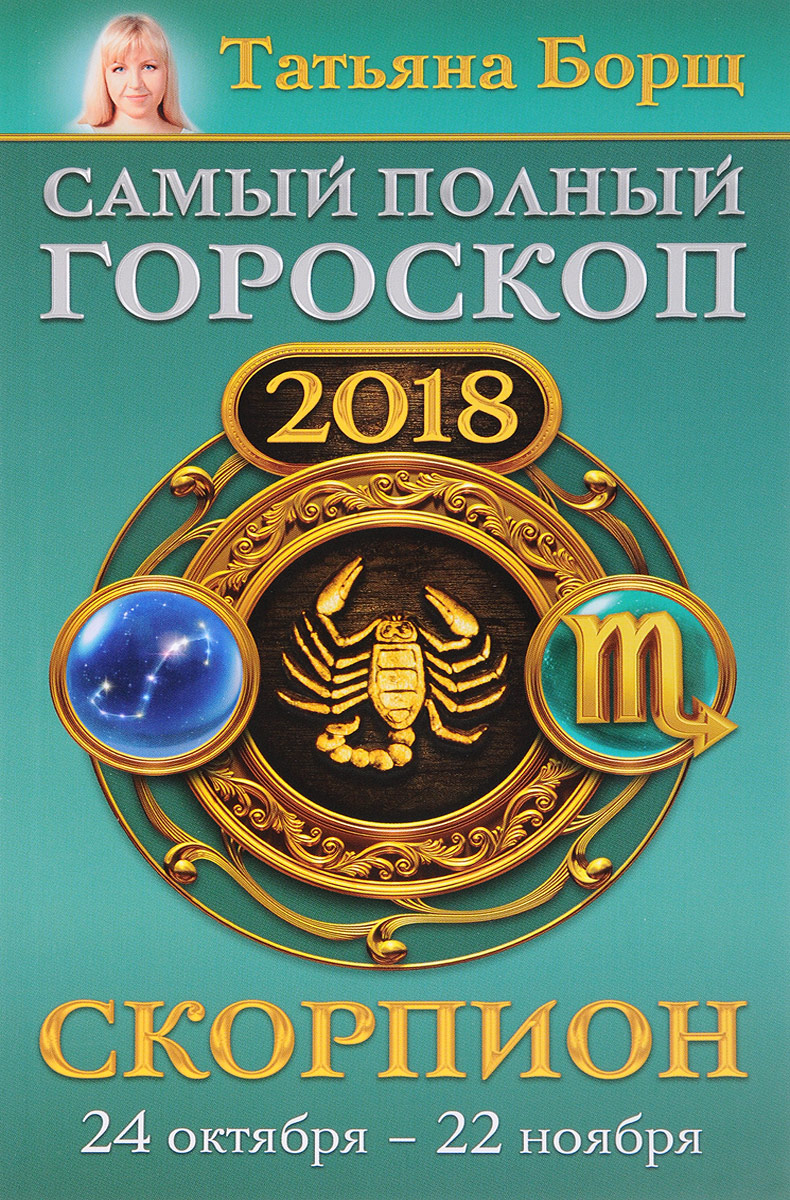 Татьяна Борщ Скорпион. Самый полный гороскоп на 2018 год. 24 октября-22 ноября татьяна борщ год желтой собаки гороскоп на 2018