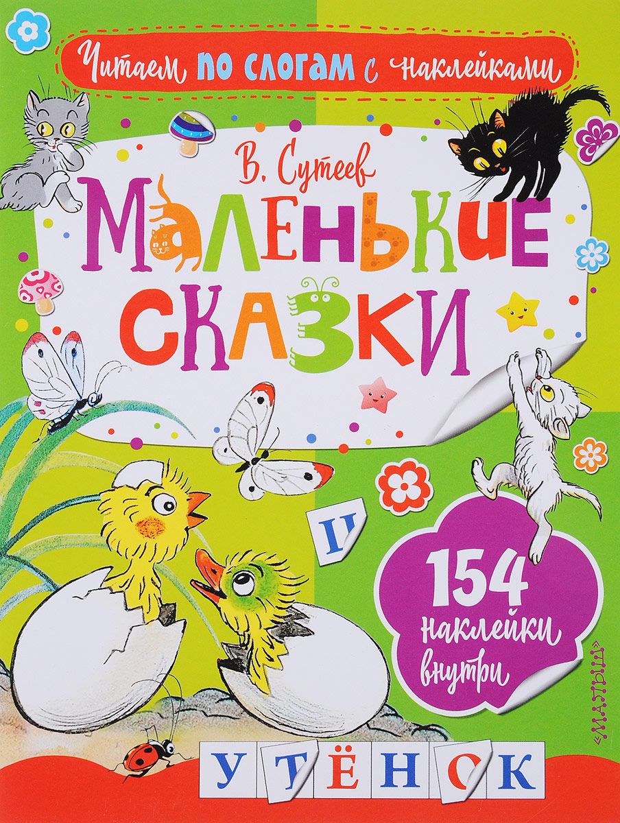 В. Г. Сутеев Маленькие сказки (+ наклейки)