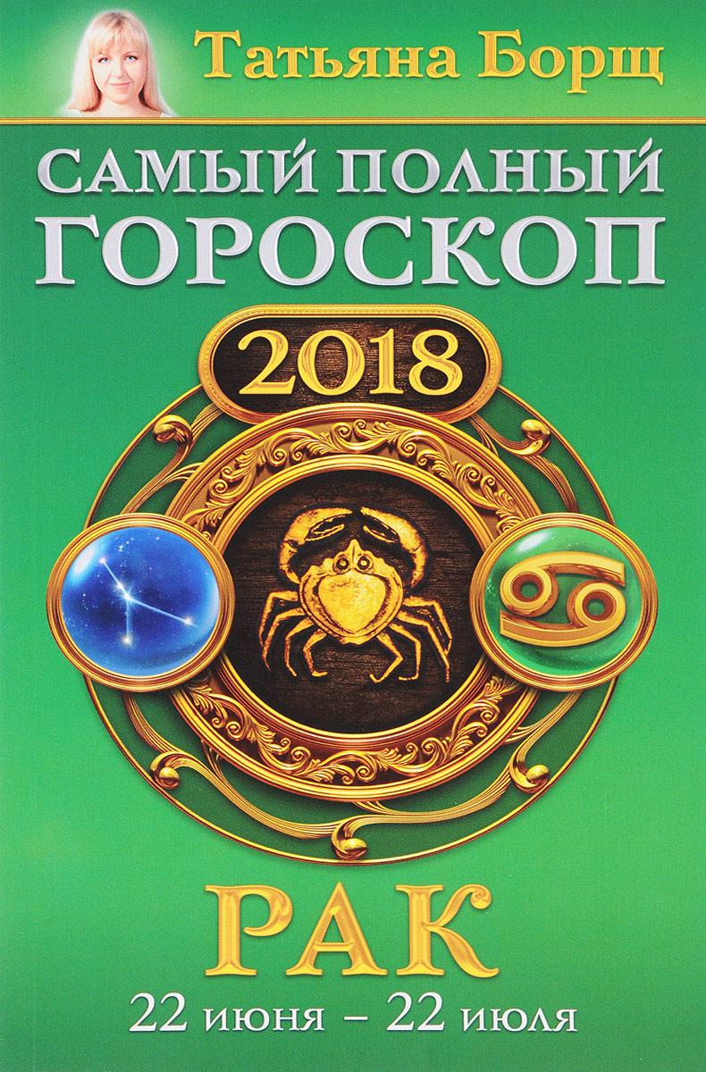 Татьяна Борщ Рак. Самый полный гороскоп на 2018 год. 22 июня-22 июля татьяна борщ год желтой собаки гороскоп на 2018