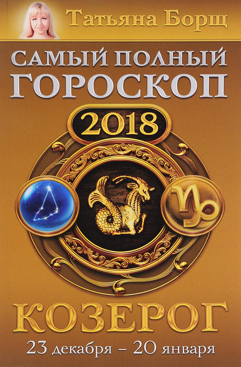 Татьяна Борщ Козерог. Самый полный гороскоп на 2018 год. 23 декабря-20 января татьяна борщ год желтой собаки гороскоп на 2018