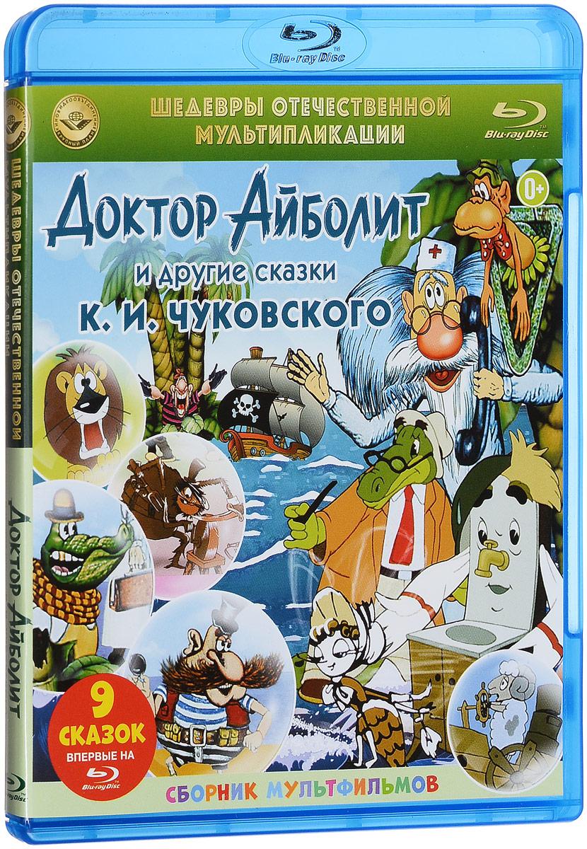 Доктор Айболит и другие сказки К. И. Чуковского (Blu-ray) доктор айболит сборник