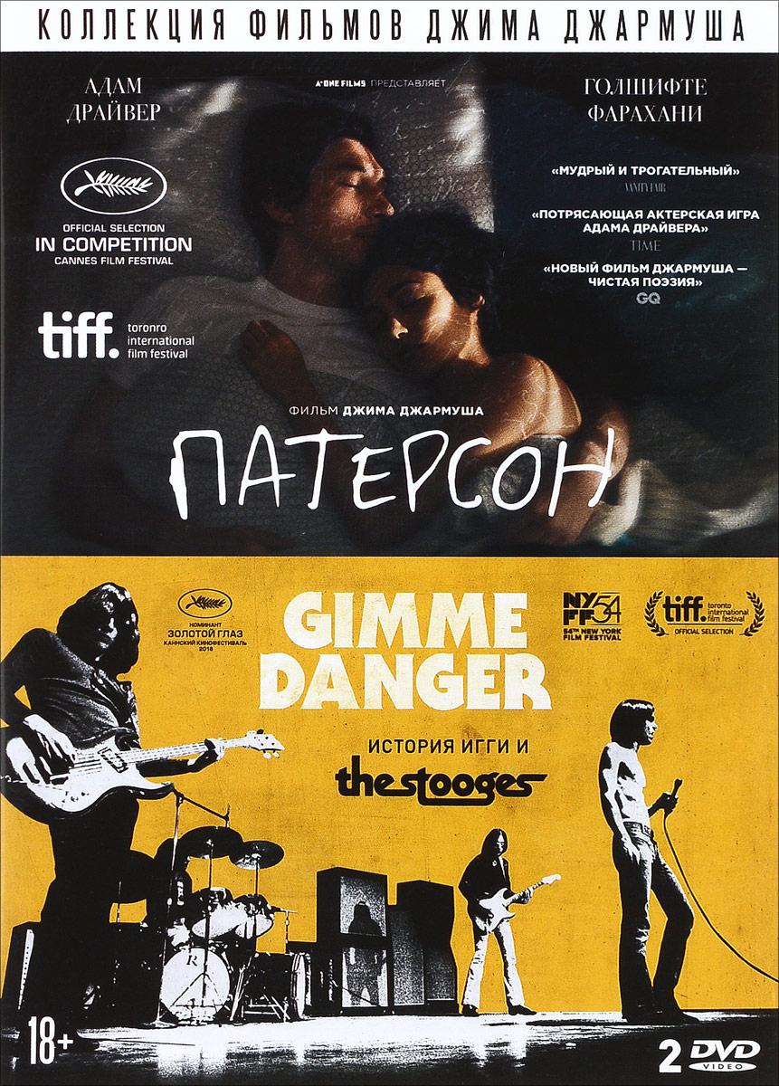 Коллекция фильмов Джима Джармуша: Патерсон / Gimme Danger. История Игги и The Stooges Gimme Danger (2 DVD) stooges stooges live at ungano s 2 lp