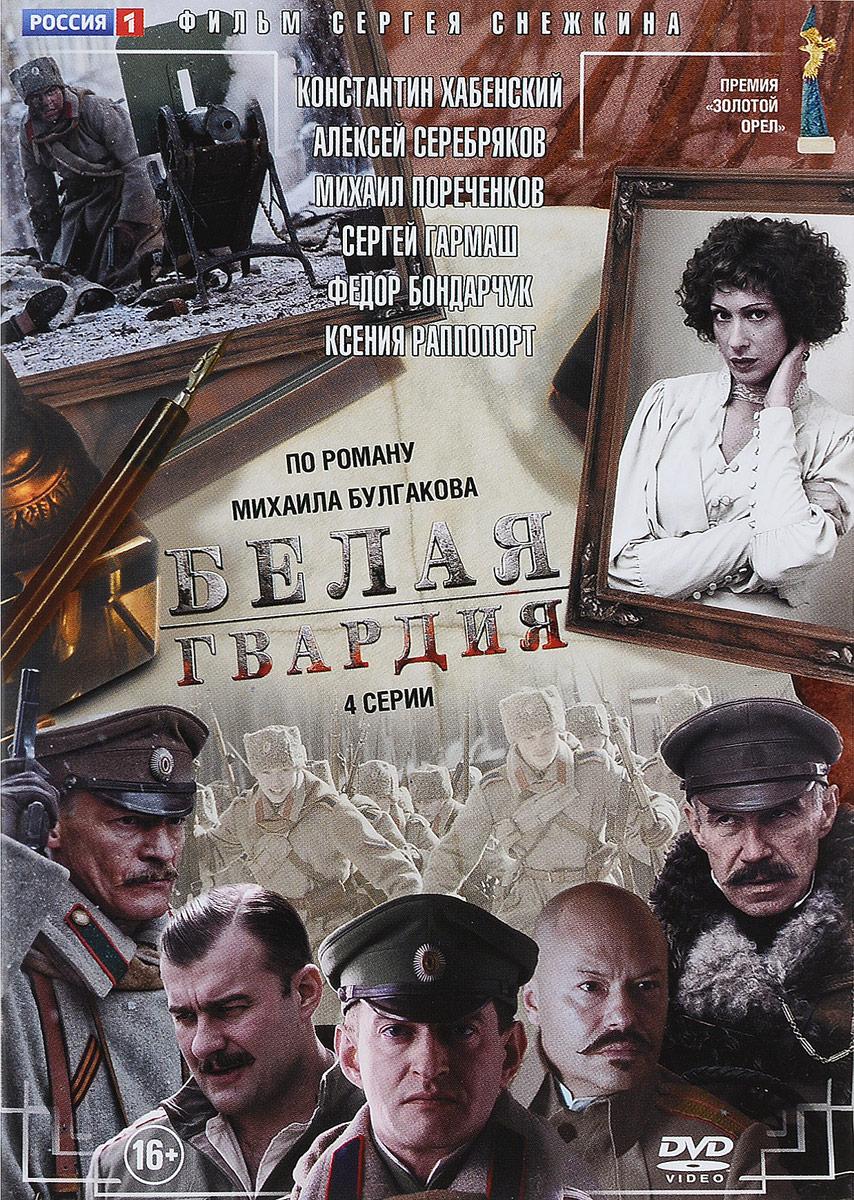 Zakazat.ru Белая Гвардия: 01-04 серии