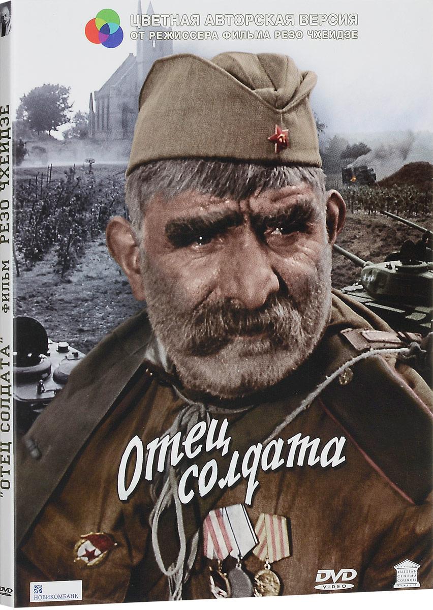 процесс отец солдата актеры и роли делать фото