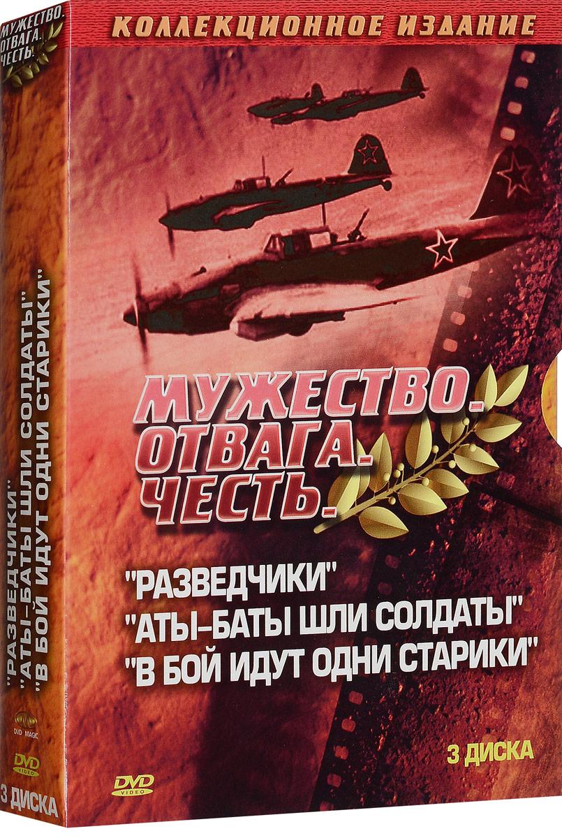 Zakazat.ru Мужество, отвага, честь. Коллекционное издание (3 DVD)