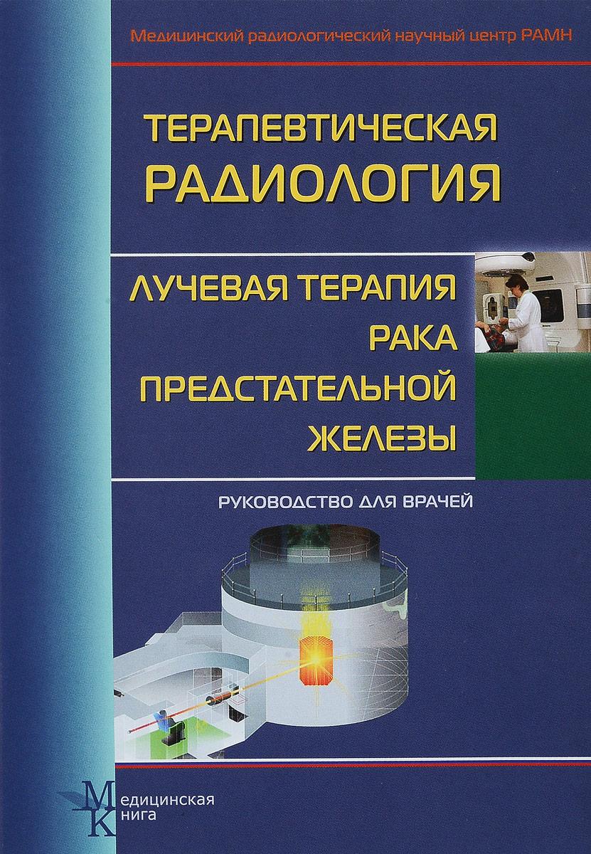 Терапевтическая радиология. Лучевая терапия рака предстательной железы. Руководство для врачей. Электронная версия книги