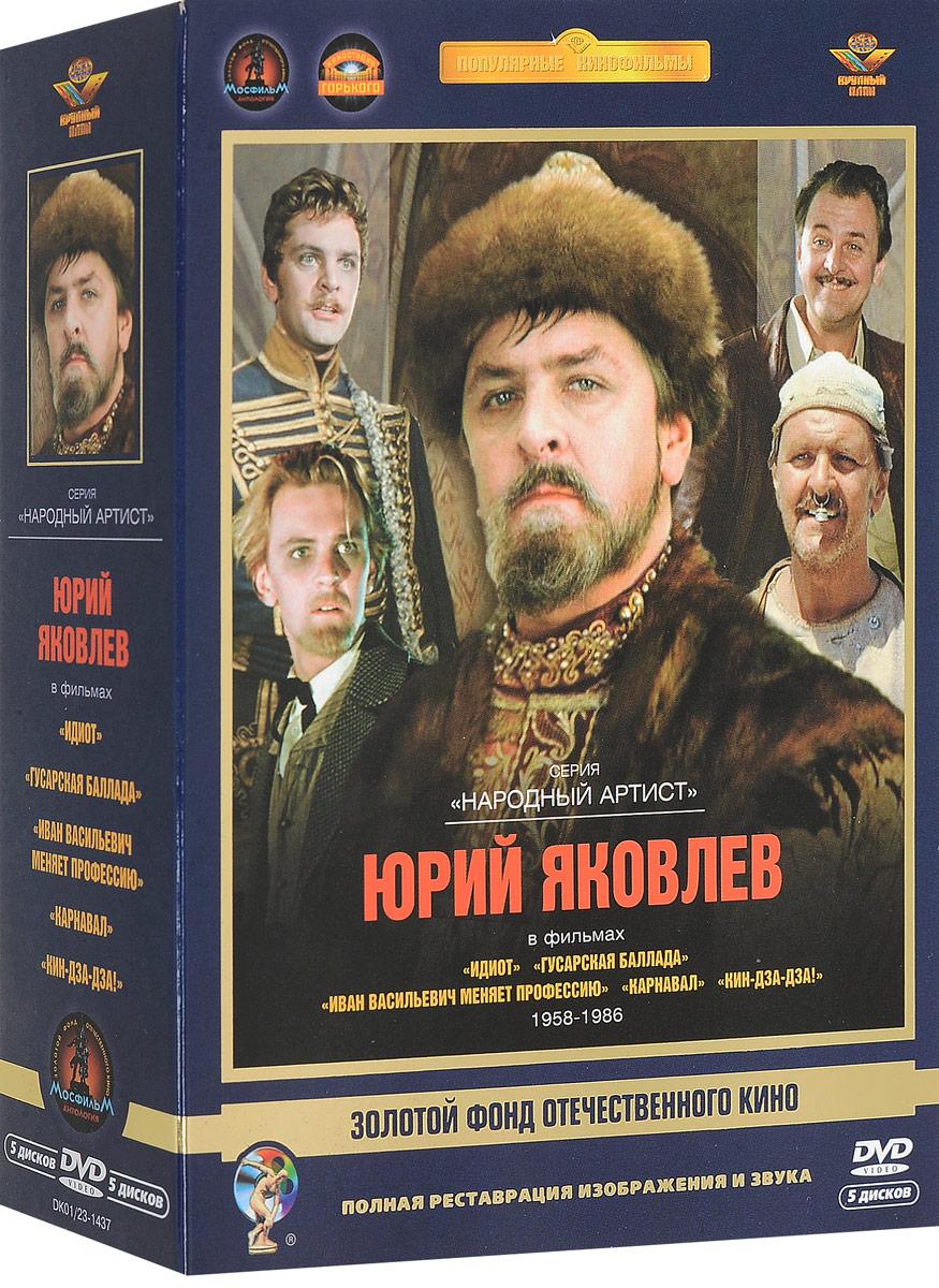 Юрий Яковлев (5 DVD) энциклопедия таэквон до 5 dvd