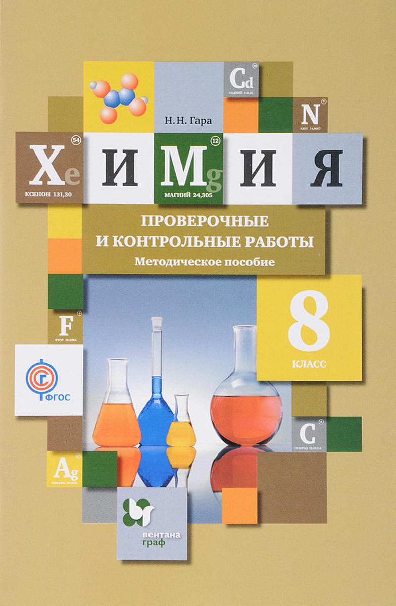 Химия. 8 класс. Проверочные и контрольные работы. Методическое пособие