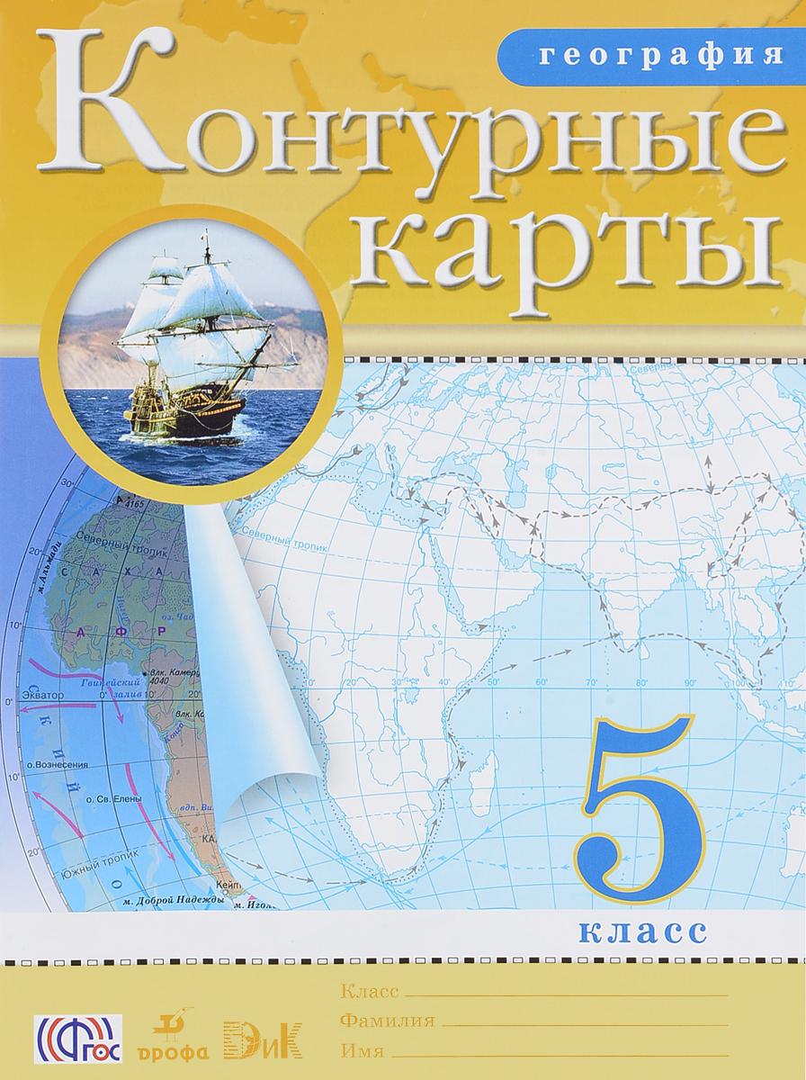 География. 5 класс. Контурные карты контурные карты по географии 7 класс дрофа