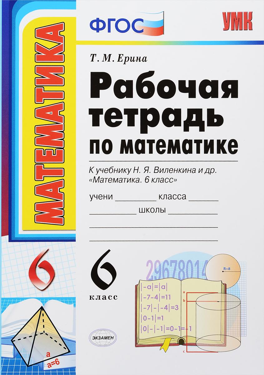 Т. М. Ерина Математика. 6 класс. Рабочая тетрадь. К учебнику Н. Я. Виленкина и др. Математика. 6 класс математика 6 класс рабочая тетрадь