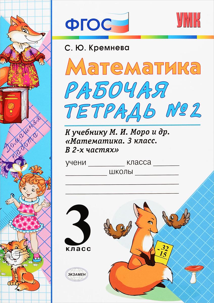 Математика. 3 класс. Рабочая тетрадь №2. К учебнику М. И. Моро и др.