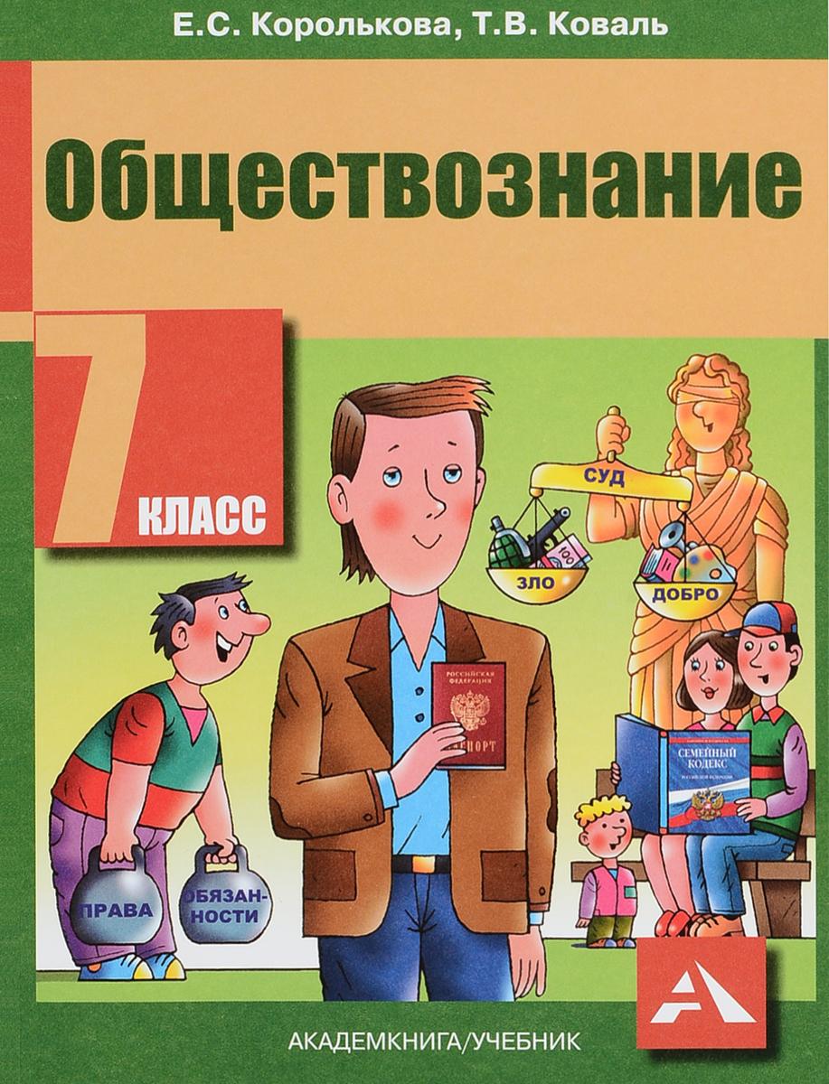 Е. С. Королькова, Т. В. Коваль Обществознание. 7 класс. Учебник королькова обществознание 6 класс