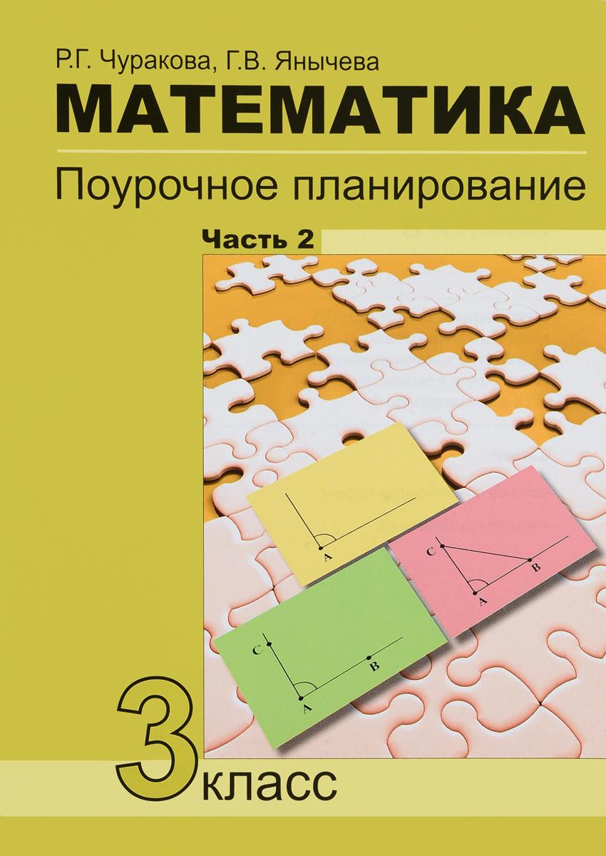 Математика. 3 класс. Поурочное планирование методов и приемов индивидуального подхода к учащимся в условиях формирования УУД. В 4 частях. Часть 2