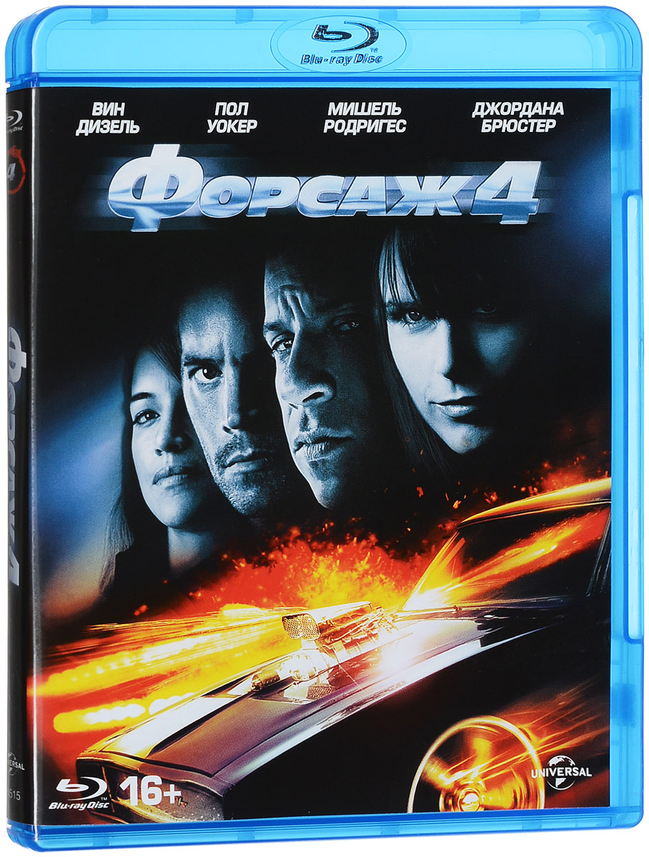 Форсаж 4 (Blu-ray) б у газ 66 дизель