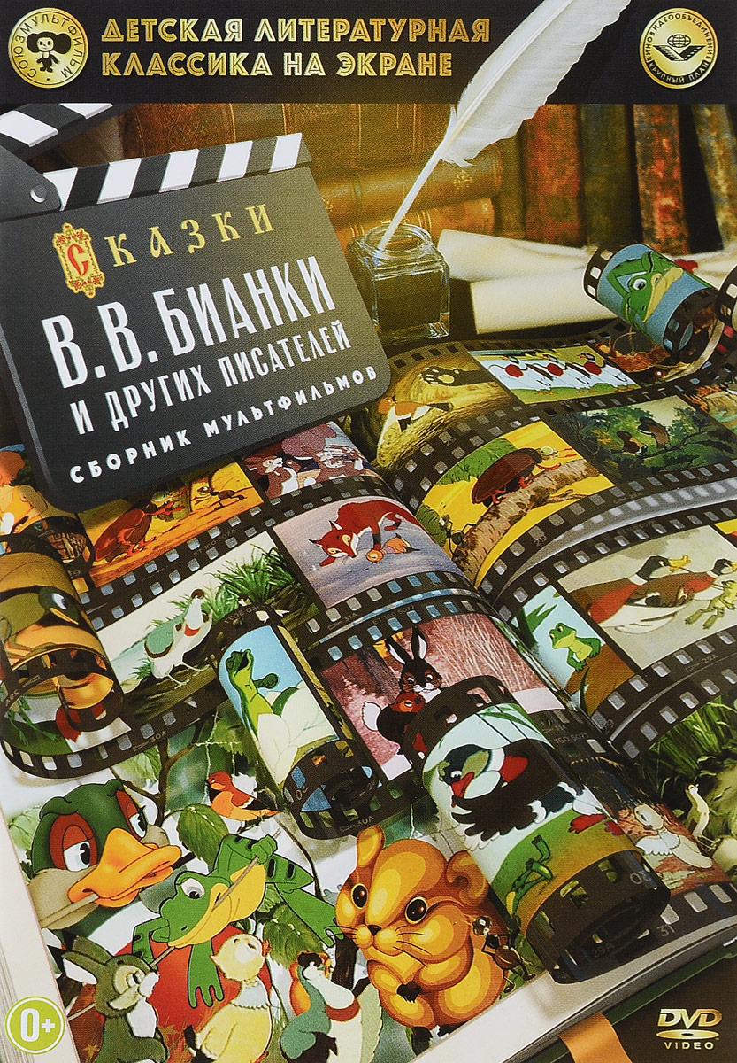 Детская литературная классика на экране: Сказки В. В. Бианки и других писателей. Сборник мультфильмов