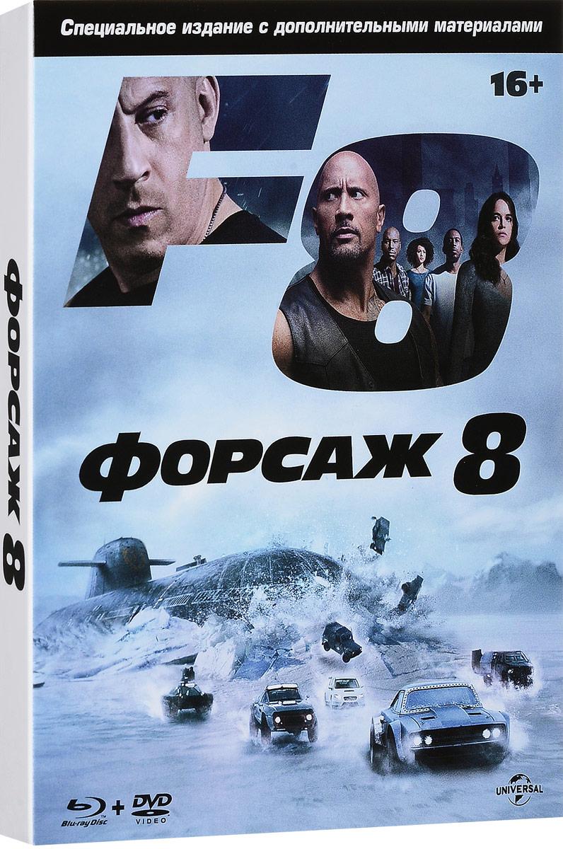 Форсаж 8 (Blu-ray + DVD)