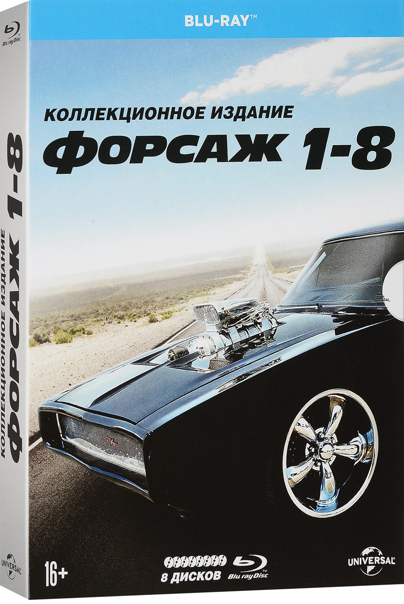 Коллекция фильмов: Форсаж 1-8 (8 Blu-ray) двойной форсаж blu ray
