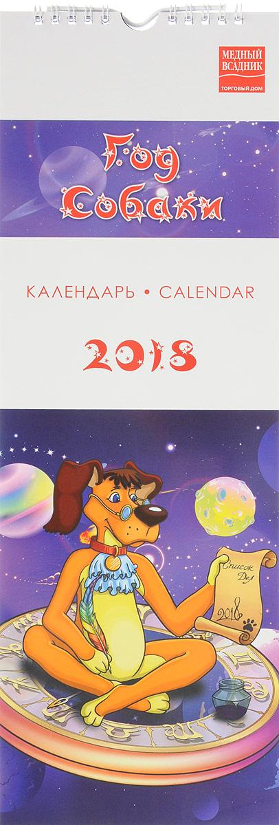Календарь 2018 (на спирали). Год Собаки joseph thomas le fanu guy deverell 1 гай деверелл 1 на английском языке