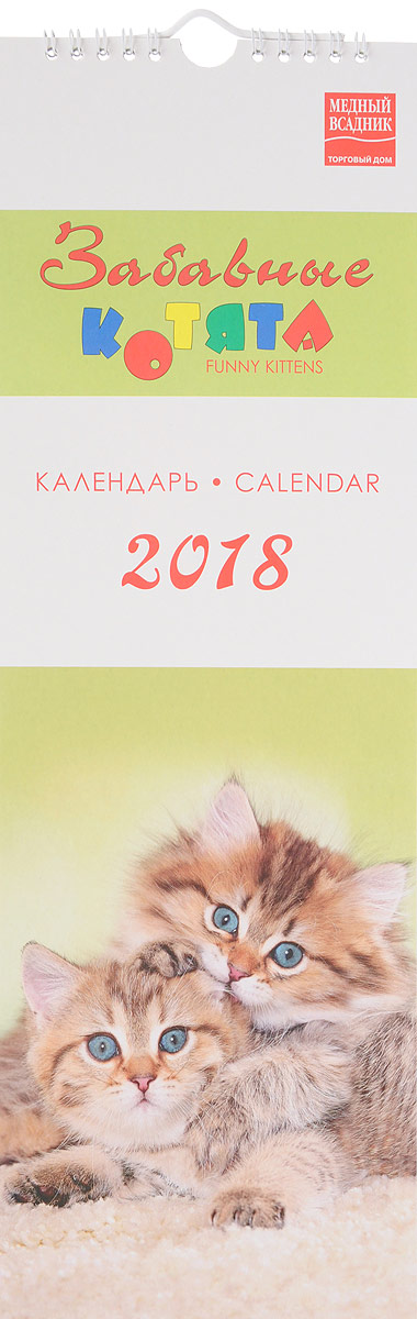 Календарь 2018 (на спирали). Котята календарь на 2018 год котята 70805