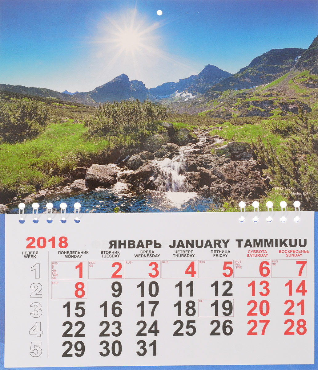 Календарь 2018 (на спирали). Горы