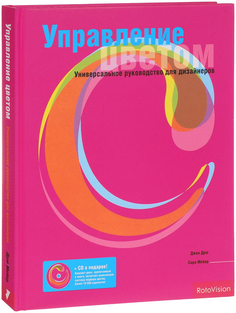 Управление цветом. Руководство для графических дизайнеров. Джон Дрю, Сара Мейер
