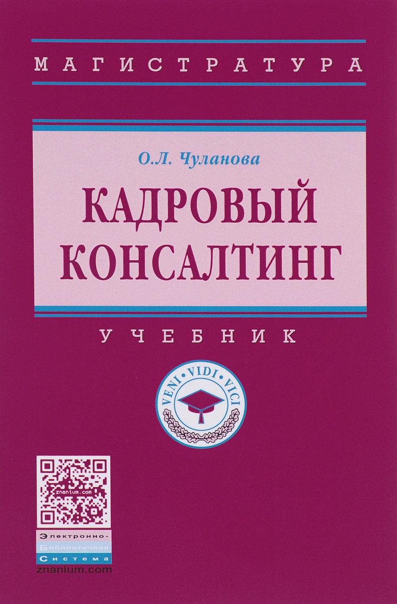 О. Л. Чуланова Кадровый консалтинг. Учебник