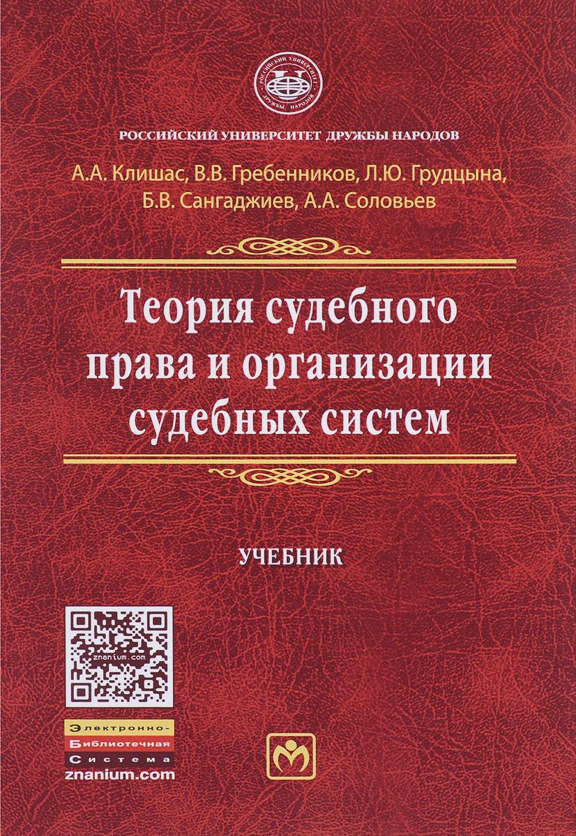 Теория судебного права и организации судебных систем. Учебник