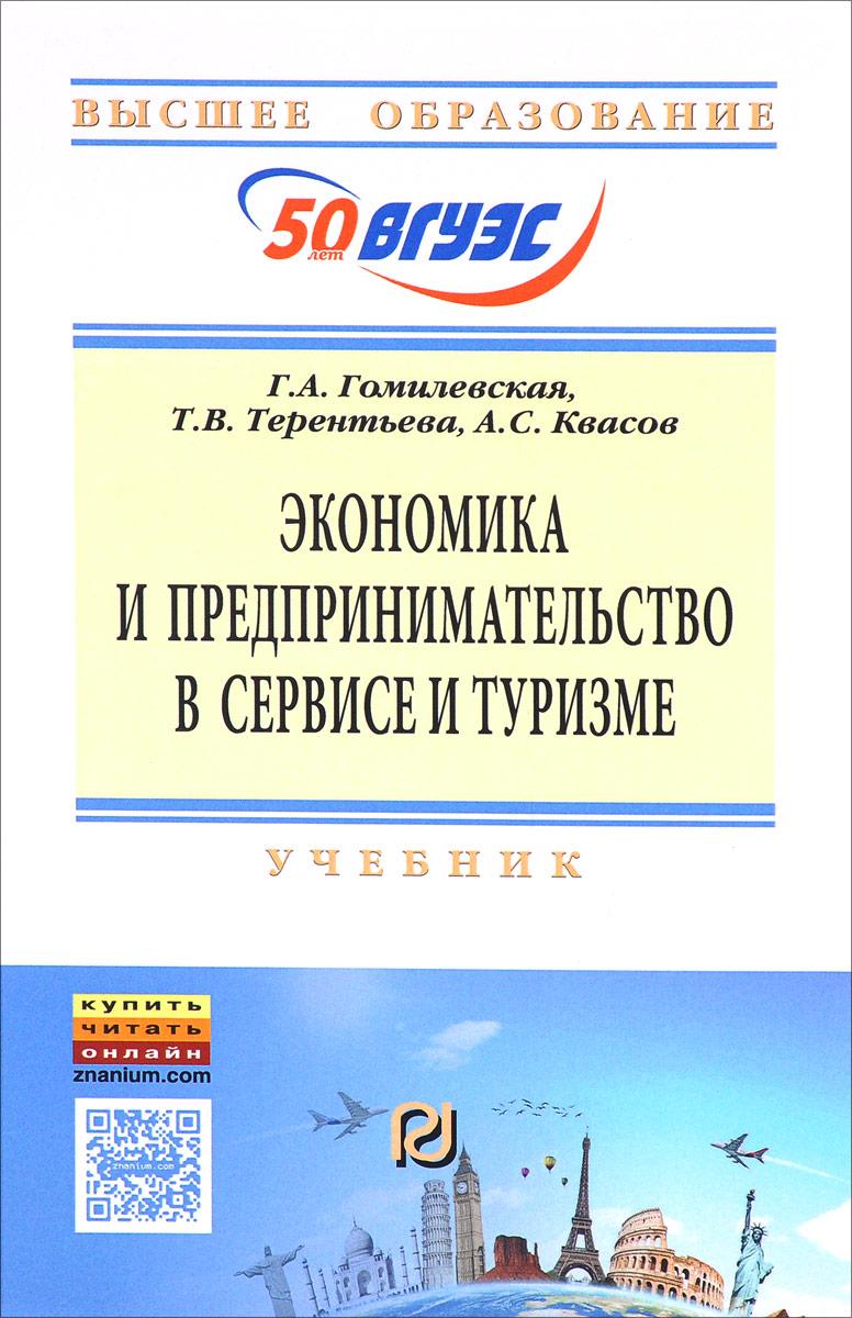 Экономика и предпринимательство в сервисе и туризме. Учебник