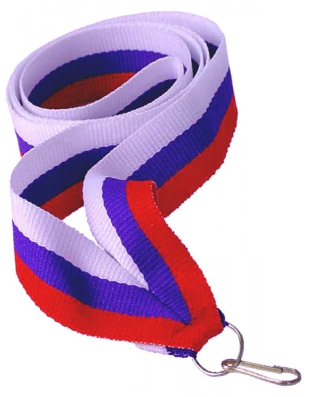 Лента для медалей выполнена из полиэстера в цвете триколора Российской Федерации. Так же  лента оборудована металлическим крючком для крепления медали.