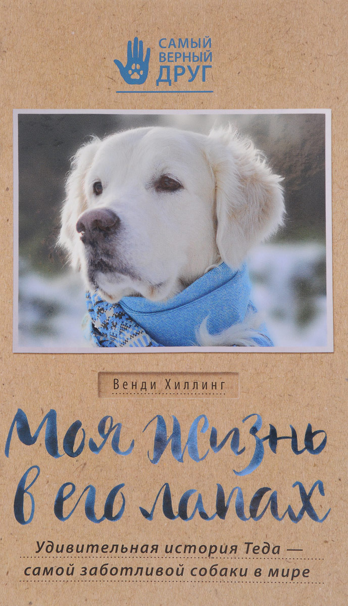 Zakazat.ru: Моя жизнь в его лапах. Удивительная история Теда - самой заботливой собаки в мире. Венди Хиллинг
