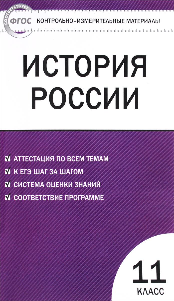 История России. 11 класс. Контрольно-измерительные материалы