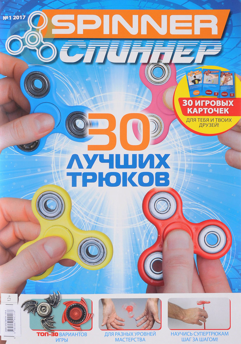 Spinner / Спиннер, №1, 2017