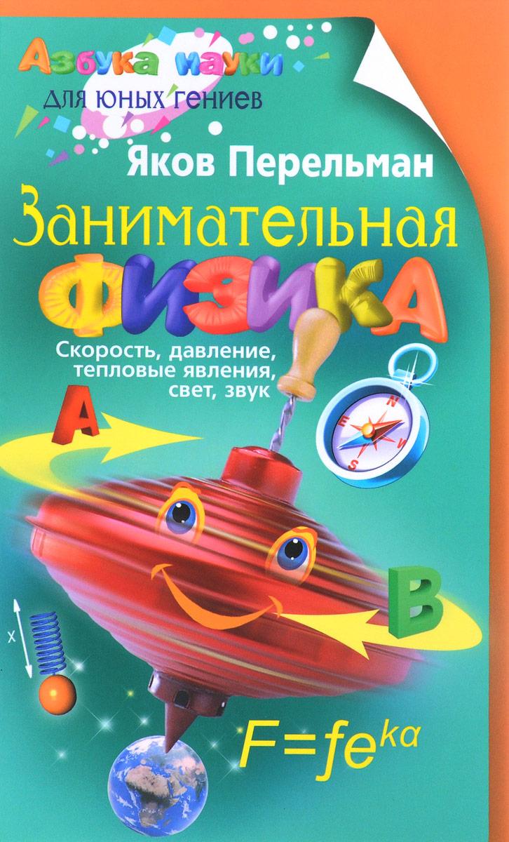 Zakazat.ru: Занимательная физика. Книга 1. Яков Перельман