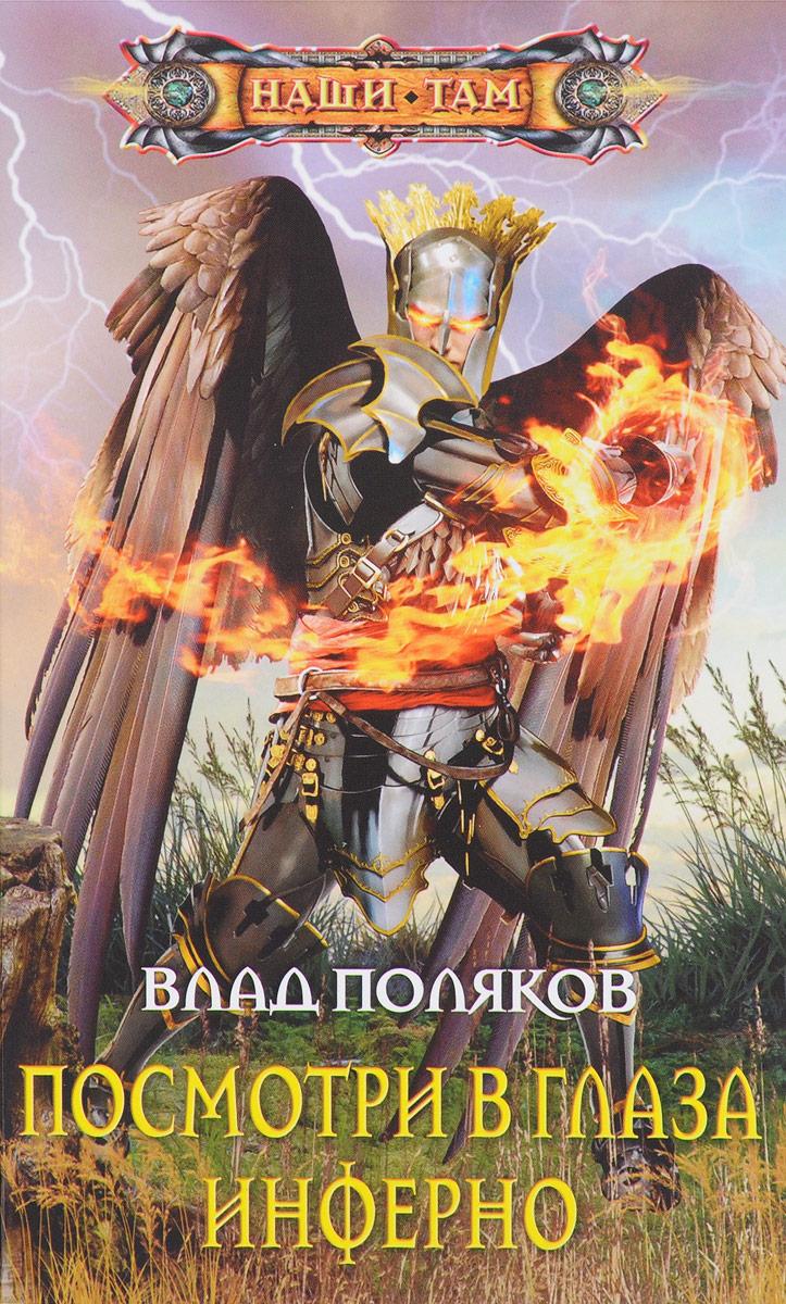 Влад Поляков Посмотри в глаза инферно