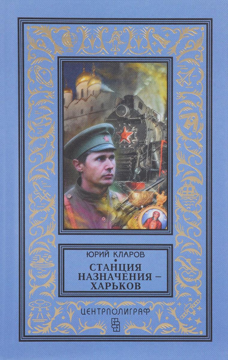 Юрий Кларов Станция назначения - Харьков