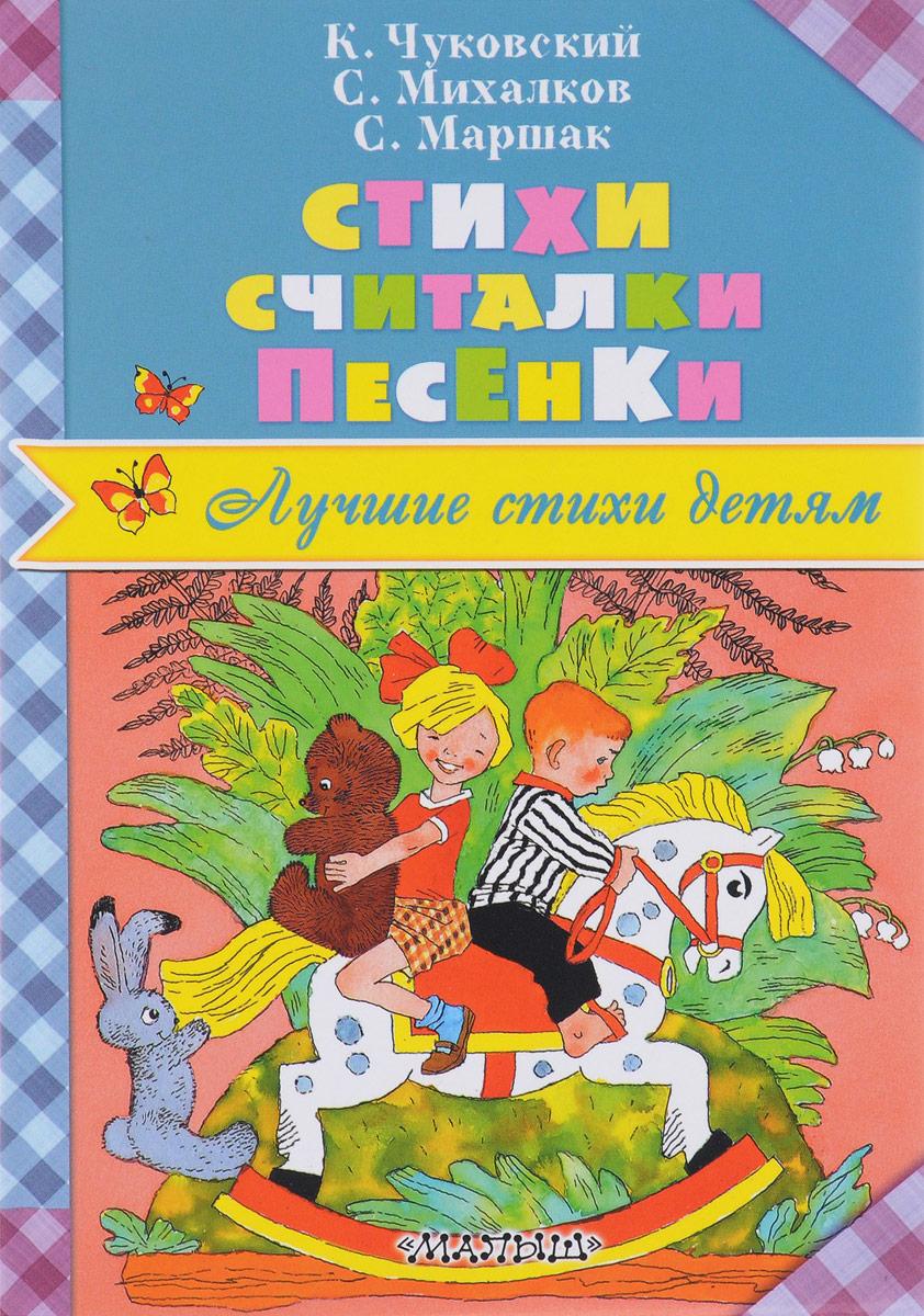 Маршак Самуил Яковлевич Стихи. Считалки. Песенки