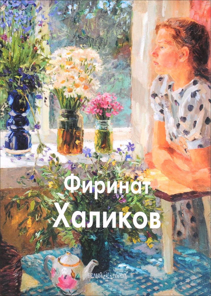 Р. Г. Шагеева, Р. Р. Магдеев Фиринат Халиков евгения морозова портрет из прошлого