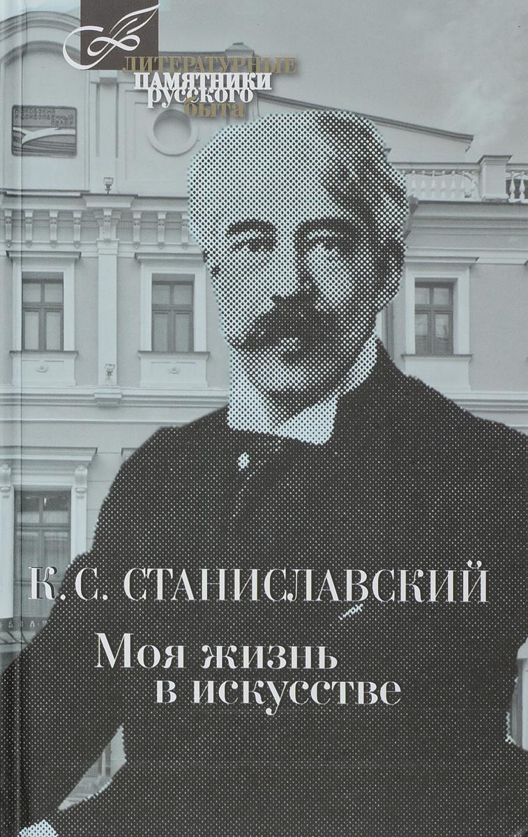 К. С. Станиславский Моя жизнь в искусстве коровин константин алексеевич моя жизнь
