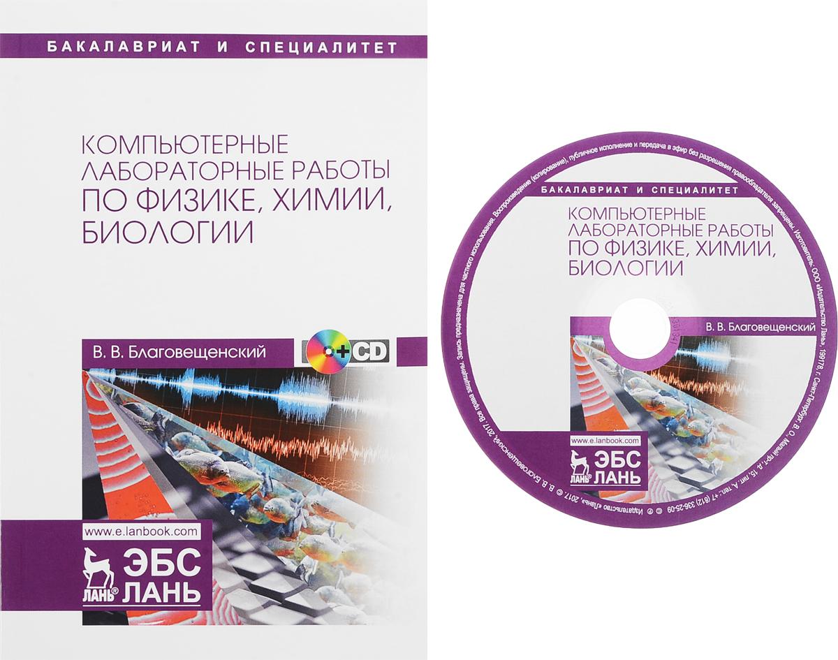 Компьютерные лабораторные работы по физике, химии, биологии. Учебное пособие (+ CD)