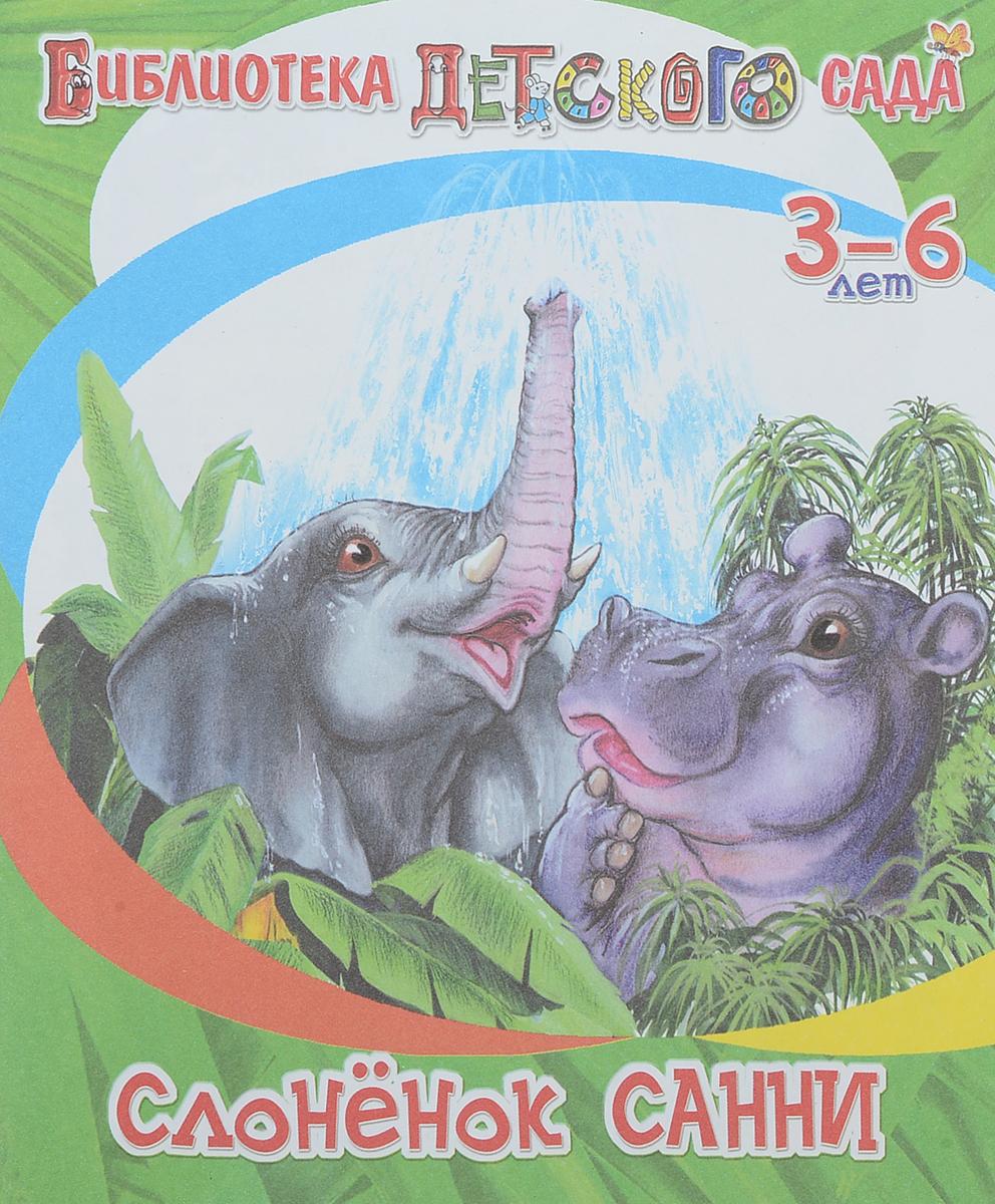 Слоненок Санни