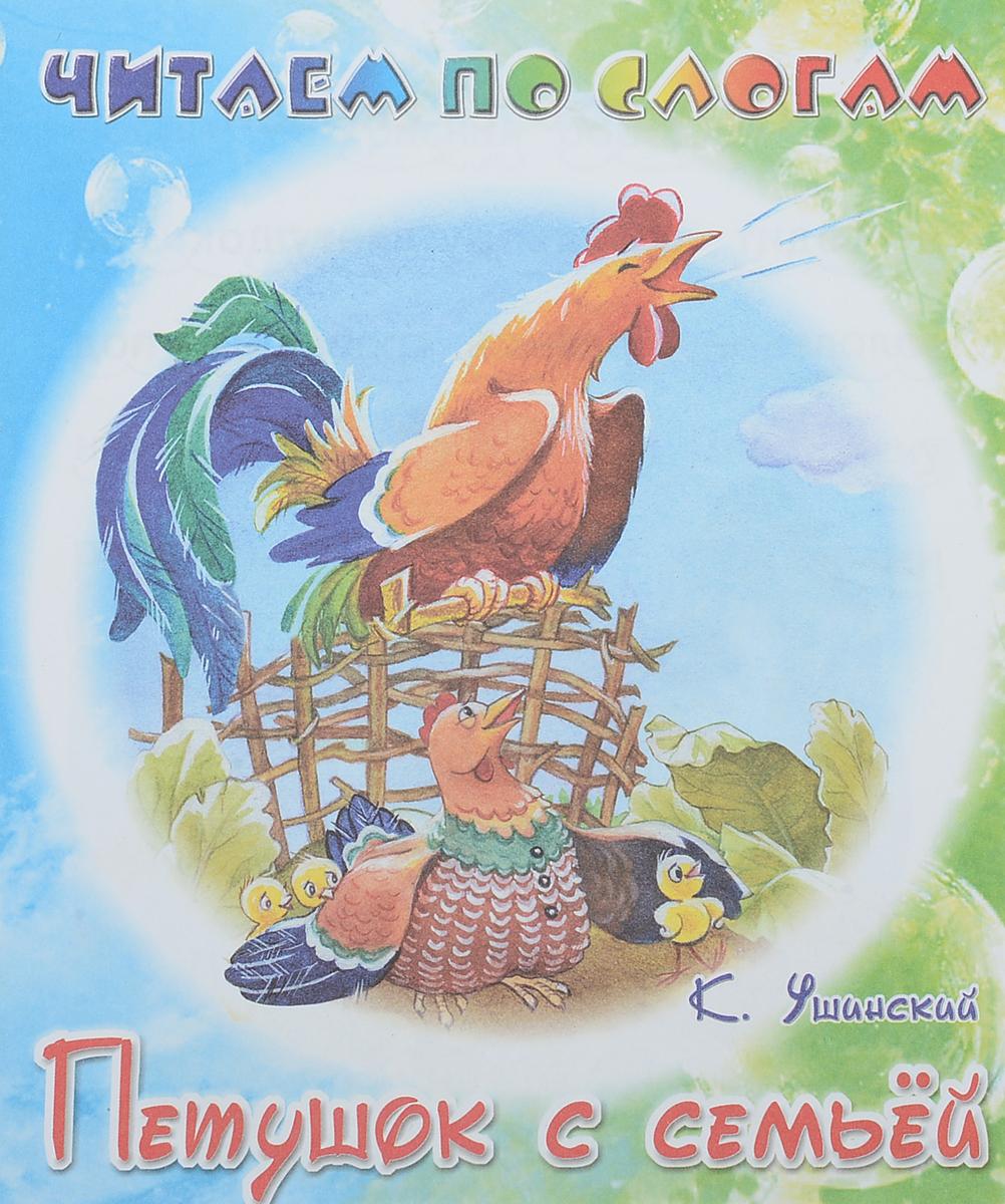 К. Д. Ушинский Петушок с семьей к д ушинский к д ушинский рассказы и сказки