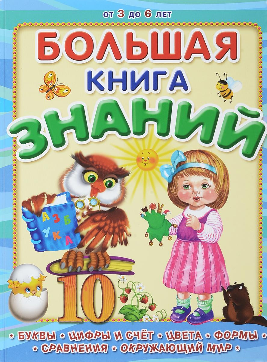 Ирина Шестакова Большая книга знаний