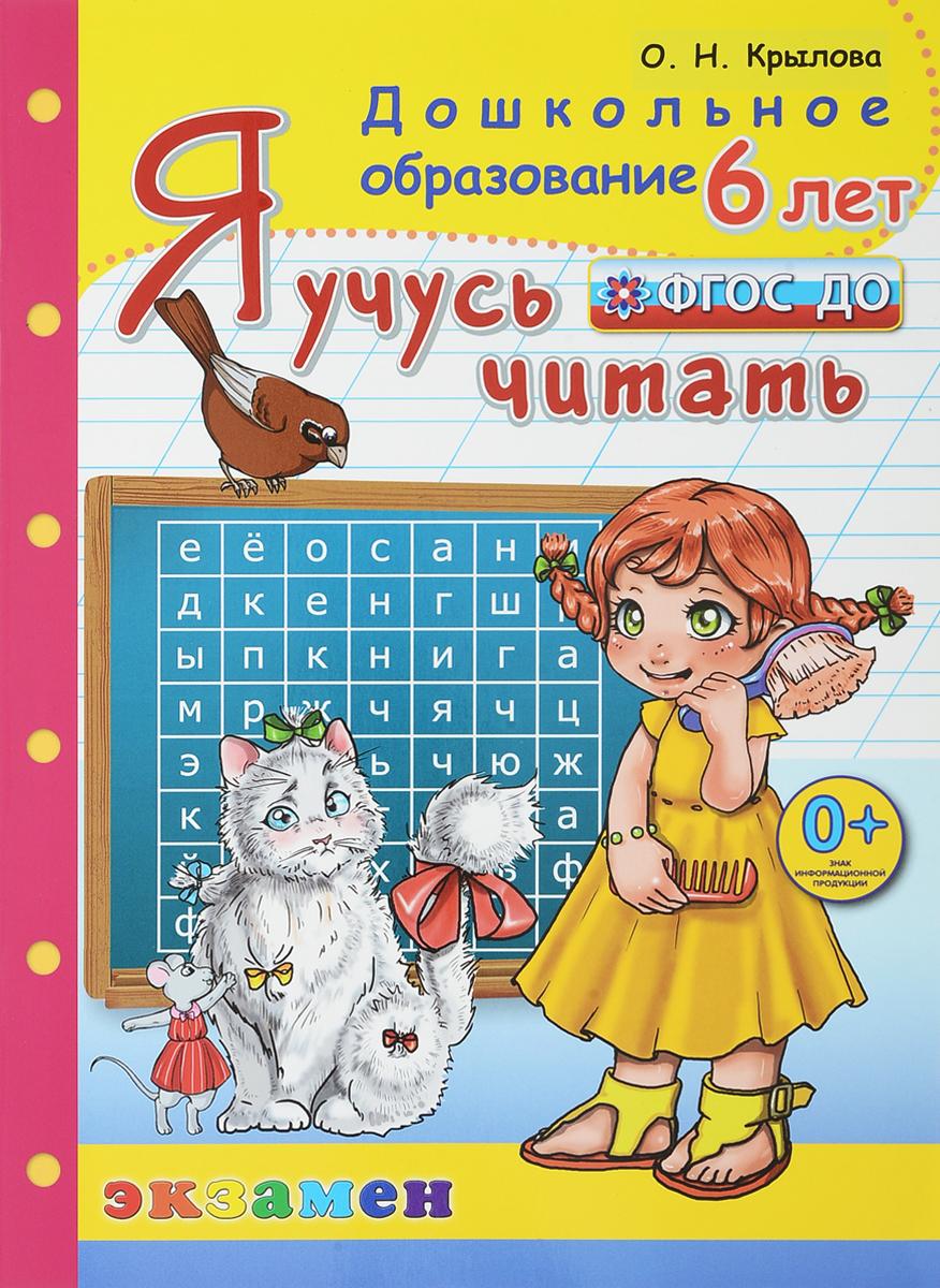 О. Н. Крылова Я учусь читать. Для детей 6 лет крылова о я учусь читать 6 лет