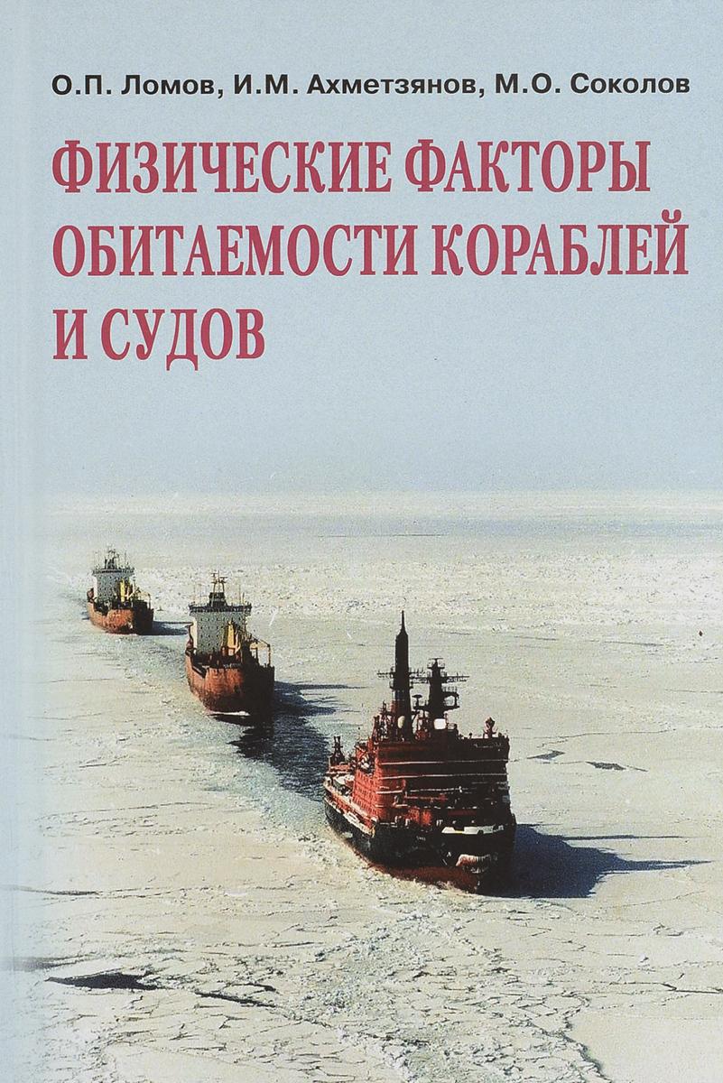 О. П. Ломов, И. М. Ахметзянов, М. О. Соколов Физические факторы обитаемости кораблей и судов. Монография