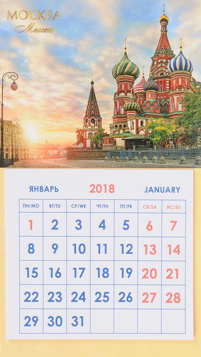 Календарь 2018 (на магните). Москва сувенир магнитик магнит 6 5 6 5см приколы если я вас напрягаю или раздражаю