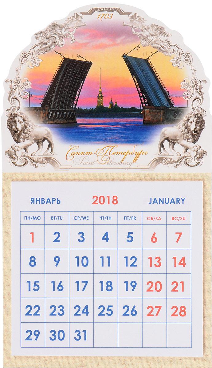 Календарь 2018 (на магните). Мосты Санкт-Петербурга отрывные календари на 2017 год