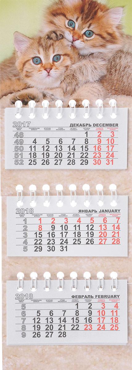 Календарь 2018 микро-трио (на магните и на спирали). Котята календарь на 2018 год котята 70805
