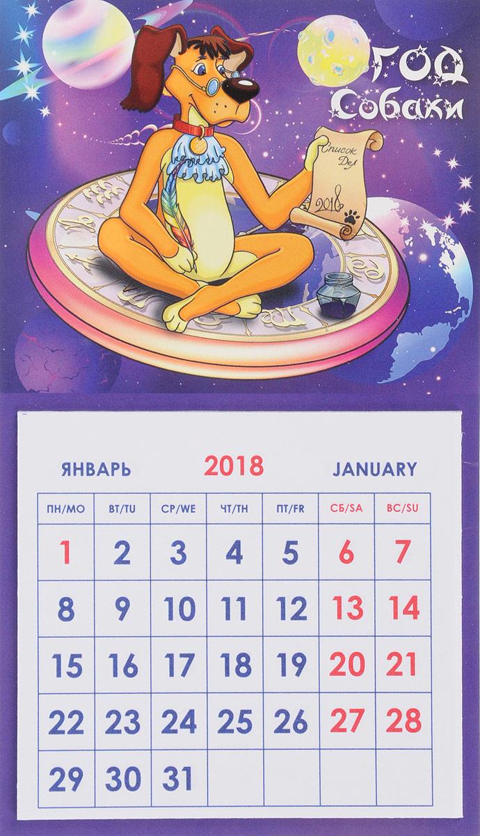 Календарь 2018 (на магните). Год Собаки отрывные календари на 2017 год